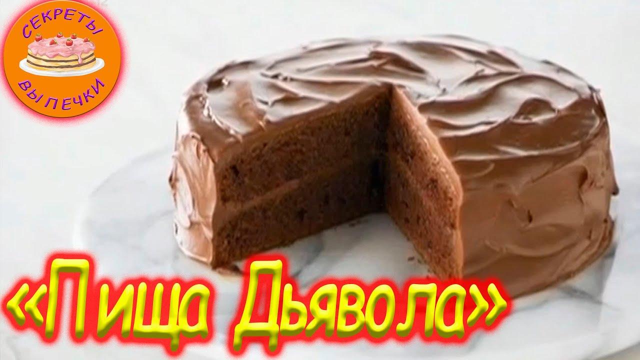 шоколадный торт пища дьявола рецепт