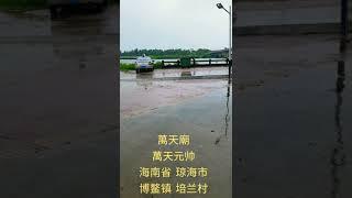 海南省琼海市博鳌镇培兰村萬天廟萬天元帅。