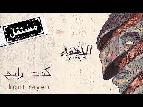 كنت رايح - مريم صالح وموريس لوقا وتامر أبو غزالة #الإخفاء