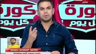 #كورة_كل_يوم | تألق المهدي سليمان و حسين السيد في أزمة جديدة بسبب إشارته بعد الهدف