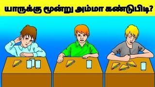 🔴கண்டுபிடி? l Brain games#28 l Tamil Vidukathaigal l Tamil Riddles l Riddles Factory