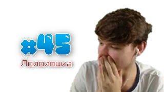 У ЛОЛОЛОШКИ ЧУТЬ НЕ СЛУЧИЛСЯ ИНФАРКТ НА СТРИМЕ ОТ ТАКИХ ДОНАТОВ! - MOMENTS #45