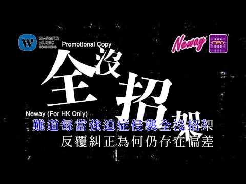 [Neway新歌快遞] 許廷鏗 Alfred Hui - 強迫症進行曲