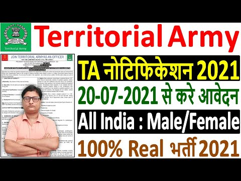 Territorial Army Recruitment 2021 Notification ¦ Territorial Army Online Form 2021 ¦ TA Vacancy 2021