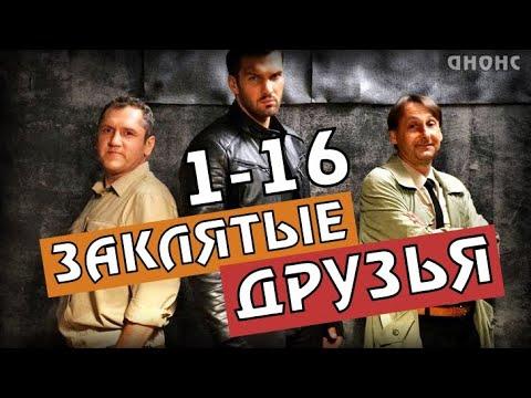 ЗАКЛЯТЫЕ ДРУЗЬЯ сериал (2020) 1 - 16 серия на ictv. Анонс