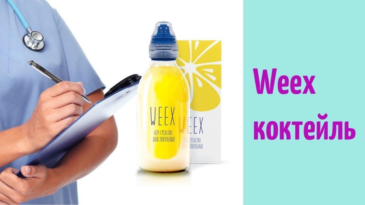 weex средство для похудения еды