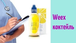 постер к видео Weex Средство Для Похудения Цена | Weex Отзывы Реальные Форум