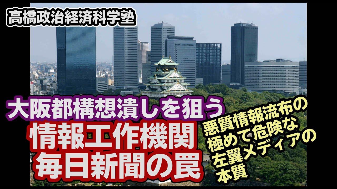 大阪都構想住民投票直前特集!大阪市・毎日新聞・共産党の既得権勢力の闇+大阪都構想の基本を復習