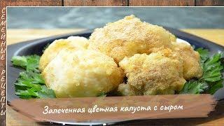 Ну очень вкусная цветная капуста с сыром в духовке! Пошаговый рецепт [Семейные рецепты]