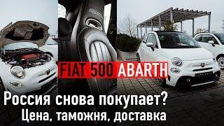 Россия снова покупает?!! /// Fiat 500 Abarth - сколько стоит таможня и доставка?