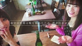 「アンビバレント」TypeB収録「守屋茜×宮田愛萌」の自撮りTV予告編を...