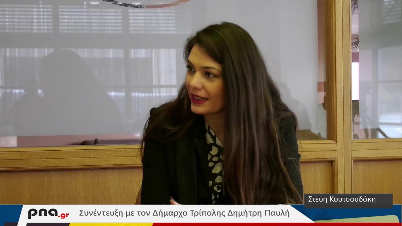 Συνέντευξη | Ο Δήμαρχος Τρίπολης Δημήτρης Παυλής, Μέρος Α'