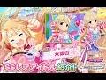 デレステ 双葉杏ガシャ300連 の動画、YouTube動画。
