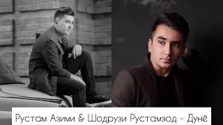 Рустам Азими & Шодрузи Рустамзод - Дунё | Rustam Azimi & Shodruzi Rustamzod - Dunyo