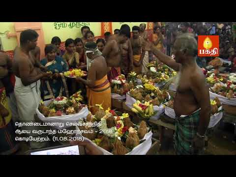 Thondamanaru Selva Sannathi Murugan Kovil Festival 2018 | Kodi