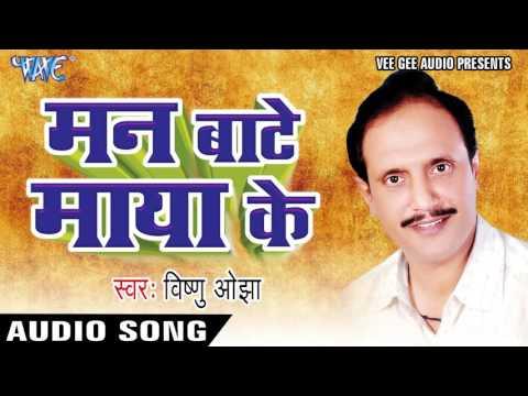 Vishnu Ojha - Audio Jukebox - Bhojpuri Hot Songs 2016