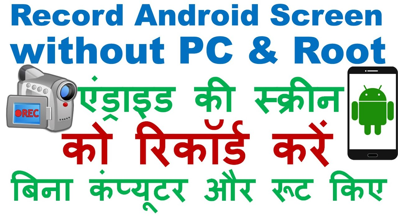how to record android screen without computer and root for free