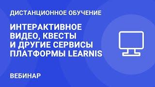 Фото Интерактивное видео квесты и другие сервисы платформы Learnis в дистанционном обучении