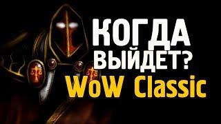 Официальный WoW Classic | Сводка информации