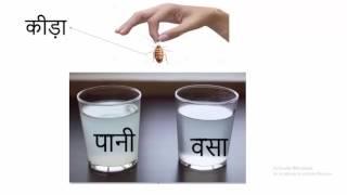 Gk Tricks Hindi (विटामिन ) |Science Gk Trick