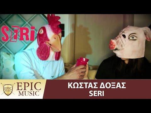 Κώστας Δόξας | Kostas Doksas - Seri - Official Music Video