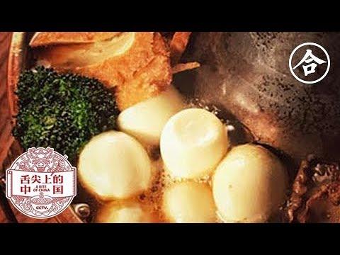 《舌尖上的中国》第三季 第八集 合 | CCTV纪录