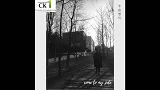 [K-POP] 주음뱅이 - 내 곁으로 (feat. 노태호) (Ballad)_아토엔터테인먼트