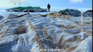 20150103 地理中国  瑞雪兆丰年·西域冬捕(上)