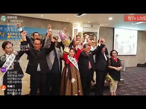락TV  Live 8/24 대한애국당 울산시당 창당