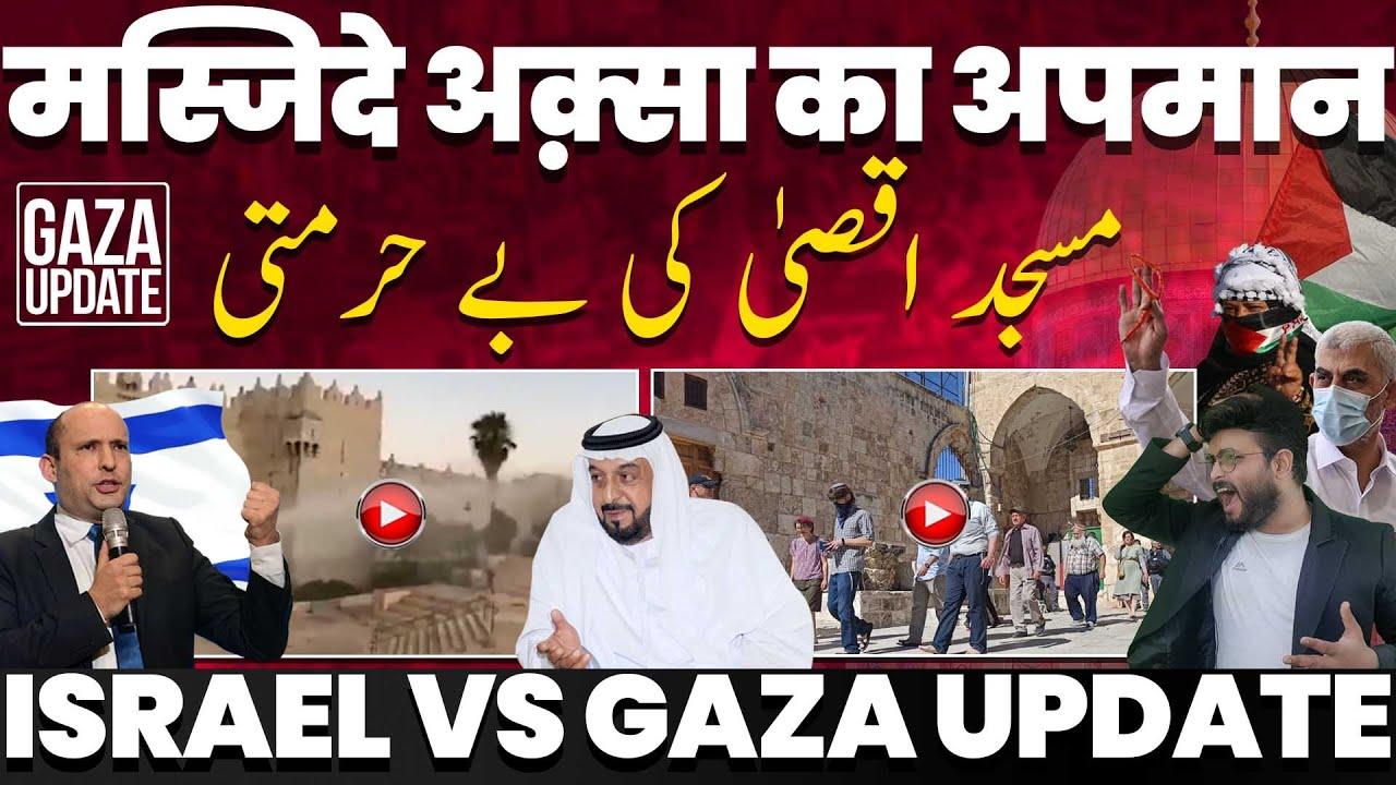 मस्जिद-ए-अल-अक़्सा का इजराइल ने किया अपमान, इजराइल में ज़ोरदार पर्दशन, आखिर हमास ने दे दी धमकी #update