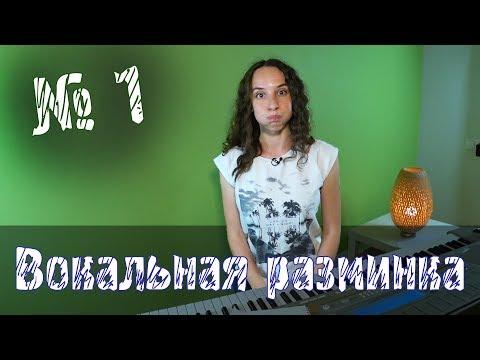 1 урок вокала видео