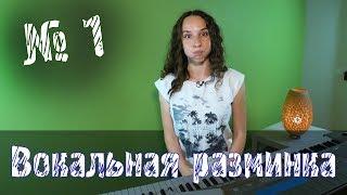 Уроки вокала.  Урок №1 / Разминка для вокалиста