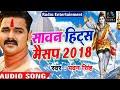Pawan singh-पवन सिंह new bol bam 2018-सावन बोलबम मैसप- letest bolbam