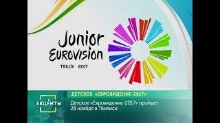 АКЦЕНТЫ  Детское «Евровидение 2017»