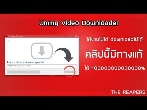 โปรแกรมUmmy Video Downloaderใช้ไม่ได้ downloadไม่ได้ เข้ามาดูคลิปนี้มีวิธีแก้