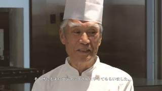 元・宮内庁大膳課主厨長、天皇の料理番であった高橋恒雄シェフ。 フジマ...