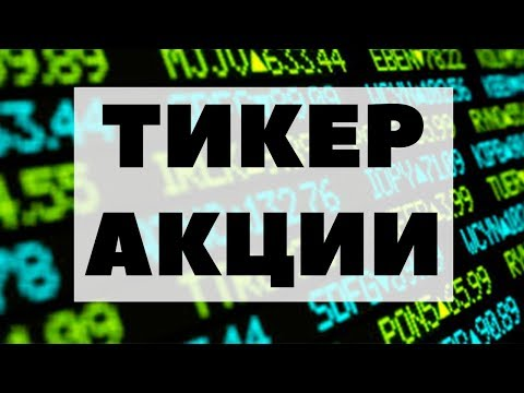 🚩ВАЖНО: Тикер акции. Что такое тикеры акций на бирже?