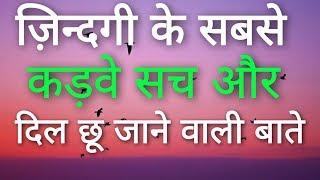 Zindgi ke Sabse Bade Kadve Sach | Heart Touching Quotes | Success and Motivated Thoughts Hindi