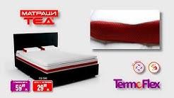 """Thermoflex"" от TED - Матрак, Топ Матрак, Възглавница, Спални комплекти - Супер Оферти!"