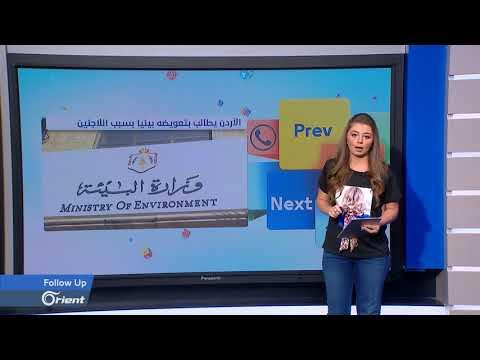 الأردن يطالب بتعويضات مادية بسبب إلحاق اللاجئين أضرارا بالبيئة هناك! #FOLLOWUP  - نشر قبل 11 ساعة