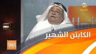 كابتن الطائرة السعودية التي اخذت الرئيس الفلسطيني ياسر عرفات للعالم يحكي تفاصيل حصرية