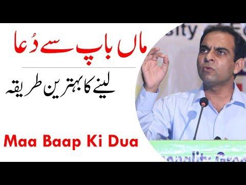 Maa Baap Ki Dua | Qasim Ali Shah