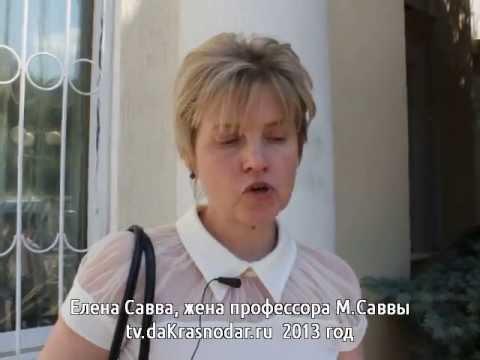 Судилище над профессором М.Саввой
