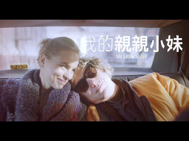 3/26《我的親親小妹》電影預告-不再有你的世界