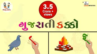 Gujarati  Kakko  | How to write Kakko  |  Gujarati Alphabet |ગુજરાતી વ્યંજન