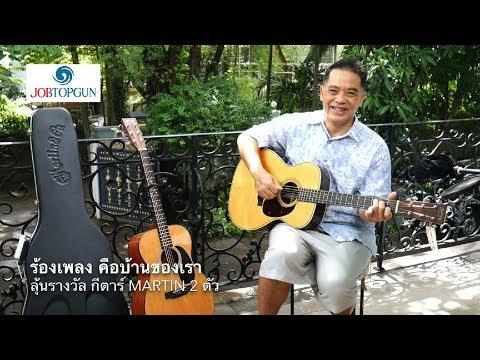 ร้องเพลงลุ้นรางวัลกีตาร์ Martin กับ JobTopGun