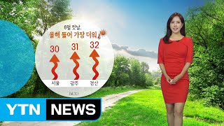 [날씨] 6월 첫날 올해 들어 가장 더워...자외선·오…