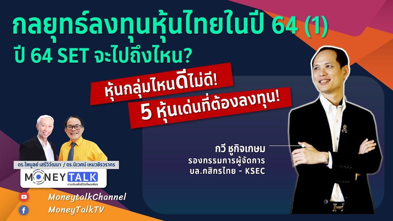 MONEY TALK Special - กลยุทธ์ลงทุนหุ้นไทยในปี 64 (1) - ปี 64 SET จะไปถึงไหน? - 27 ธันวาคม 2563