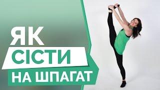 Шпагат для начинающих/ День 6 / A Split for Beginners/ Day 6