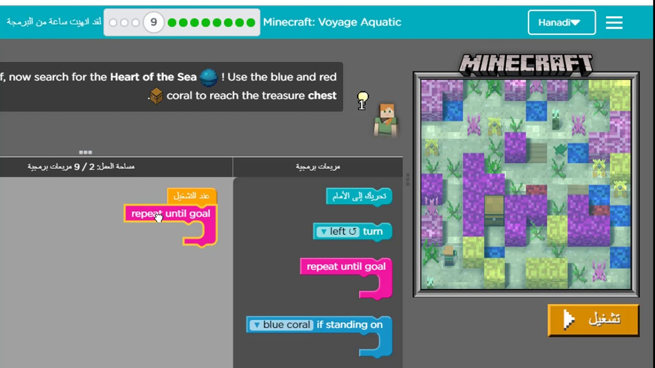 النسخة الجديدة من لعبة ماين كرافت Minecraft Voyage Aquatic